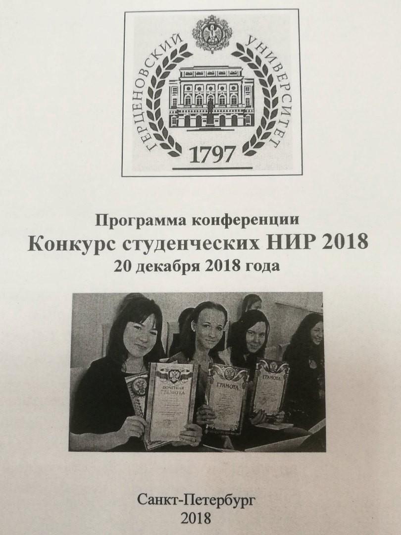 Конкурс студенческих НИР, ФИСН РГПУ, 20.12.2018