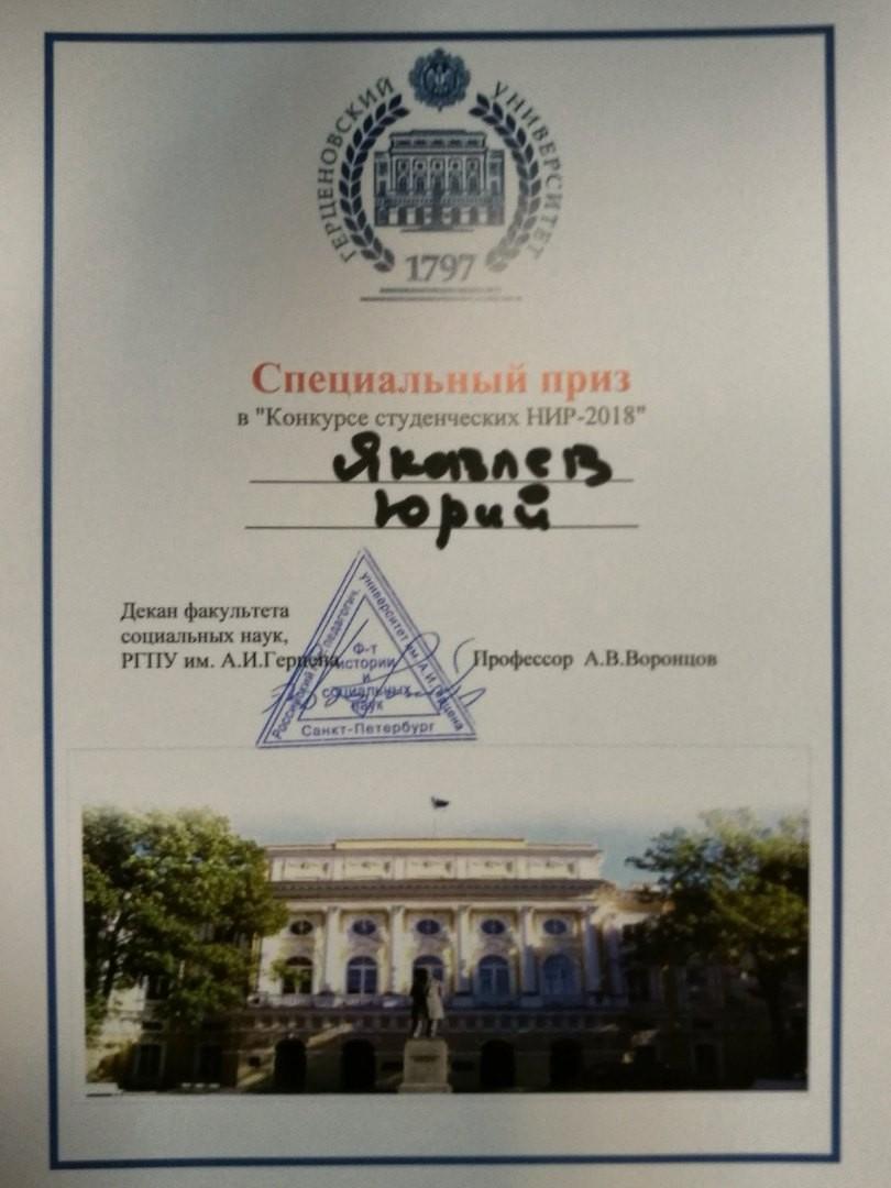 Конкурс студенческих НИР, ФИСН РГПУ, 20.12.2018. религиоведы-победители