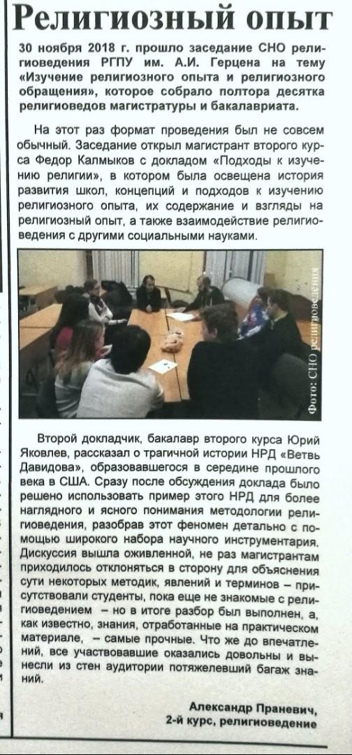 Статья Александра Праневича про заседание СНО религиоведения «Религиозный опыт» в газете «Двадцатый корпус» №146
