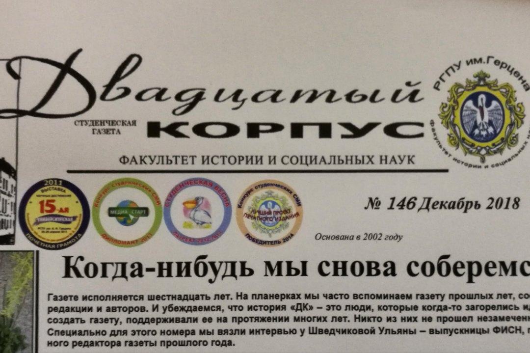 Газета «Двадцатый корпус» №146. 2018