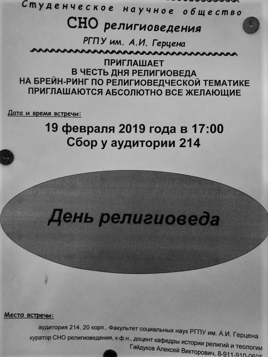 День религиоведа в  РГПУ им. А.И. Герцена, 19.02.2019