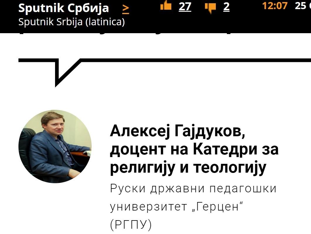 Комментарии на портале Sputnik Serbia, 20.09.2019