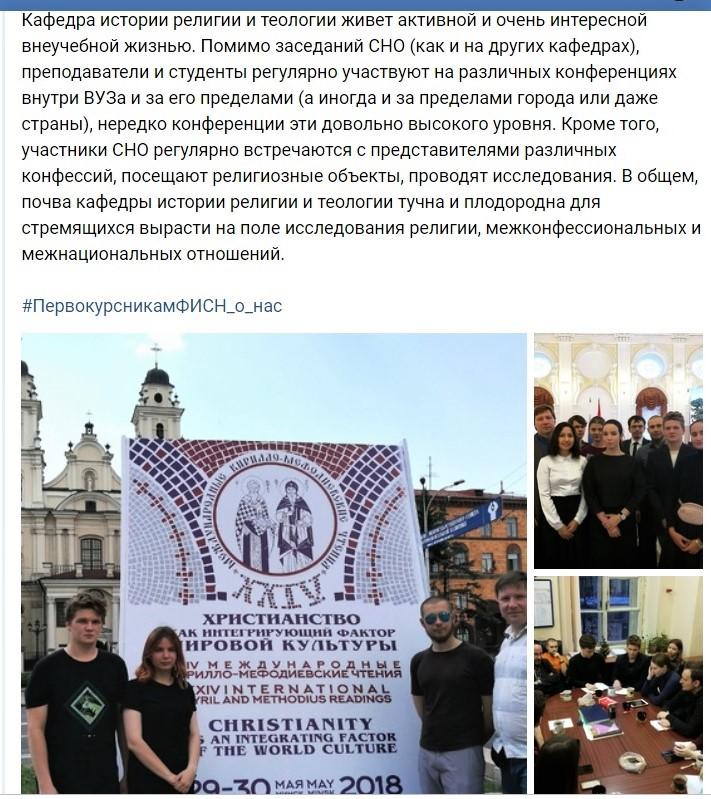Праневич о религиоведении, 14.08.2019
