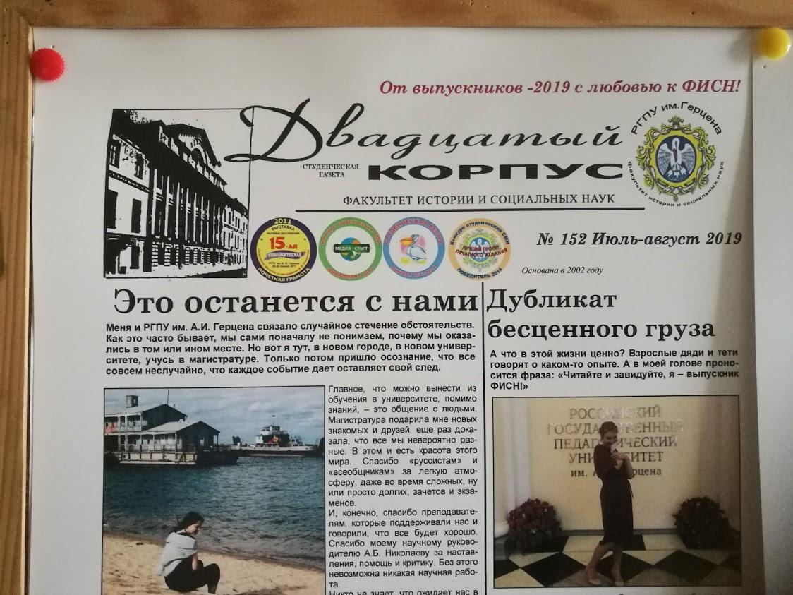Газета Двадцатый корпус №152 2019