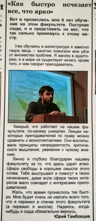 Статья Юрия Тамбовцева в газете Двадцатый корпус №152 2019