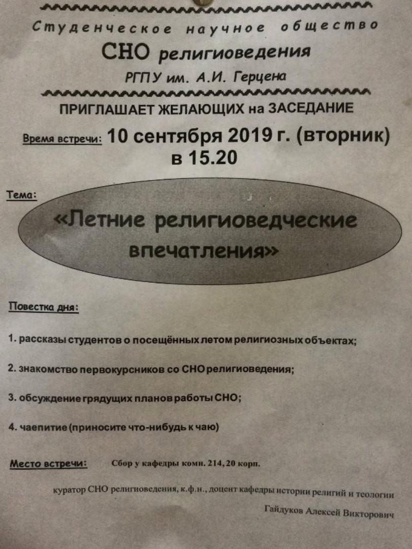 Первое заседание СНО религиоведения РГП им.А.И. Герцена, 10.09.2019