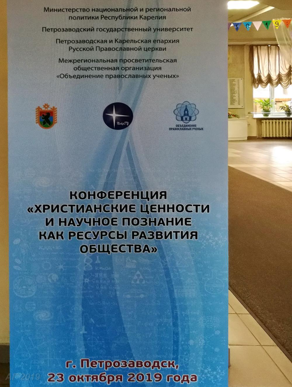 Конференция «Христианские ценности и научное познание как ресурсы развития общества», Петрозаводск, ПГУ, 23.10.2019