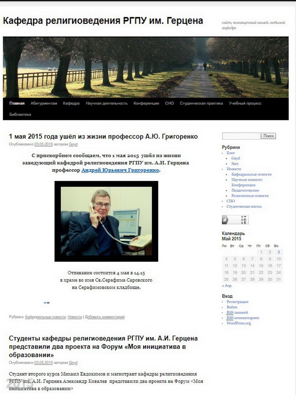 Главная страница. Скрин старого сайта кафедрытрелигиоведения (2015 г)