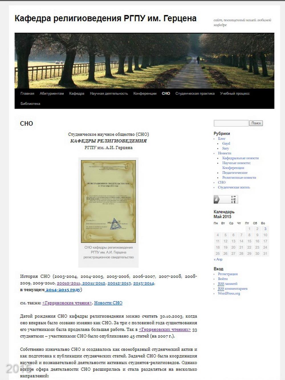 Страница СНО. Скрин старого сайта кафедрытрелигиоведения (2015 г)