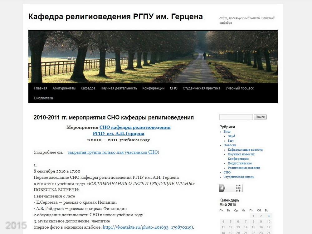 Мероприятия СНО 2010-2011. Скрин старого сайта кафедрытрелигиоведения (2015 г)
