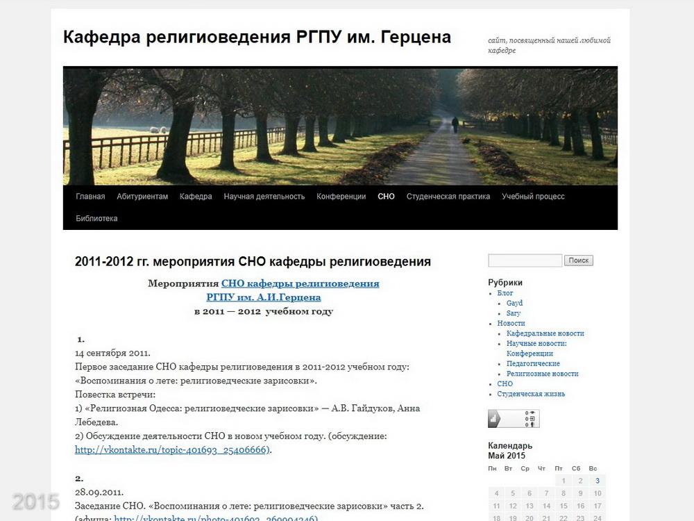 Мероприятия СНО 2011-2012. Скрин старого сайта кафедрытрелигиоведения (2015 г)