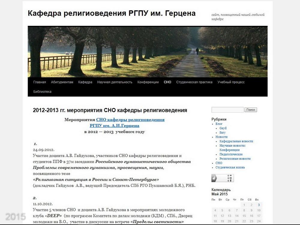 Мероприятия СНО 2012-2013. Скрин старого сайта кафедрытрелигиоведения (2015 г)