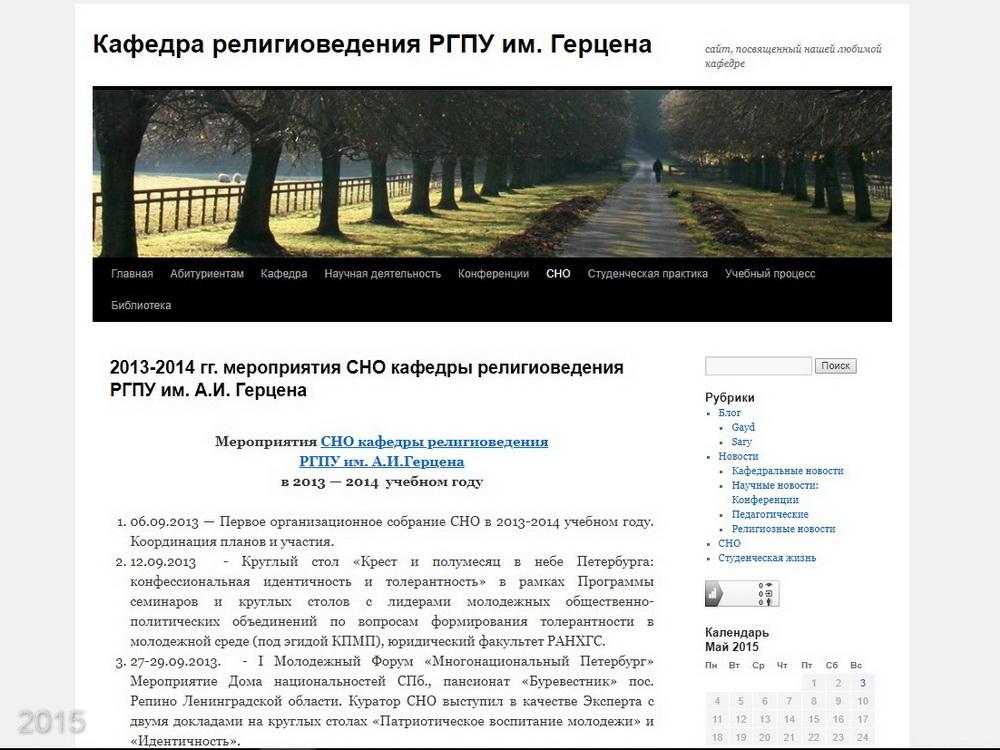Мероприятия СНО 2013-2014. Скрин старого сайта кафедрытрелигиоведения (2015 г)