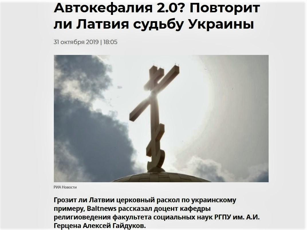 Статья  BALTNEWS с  Комментариями Гайдукова, 31.10.2019