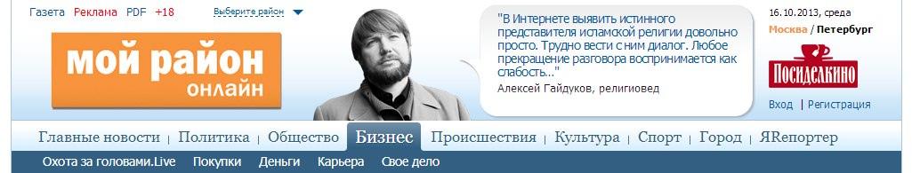 Баннер. А.В. Гайдуков. Интервью газете Мой Район, 16.11.2013