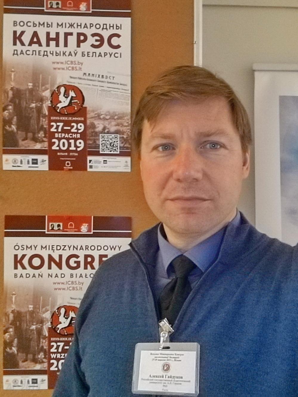 А.В. Гайдуков, VIII Международный конгресс исследователей Беларуси, Литва, Вильнюс, 28.09.2019