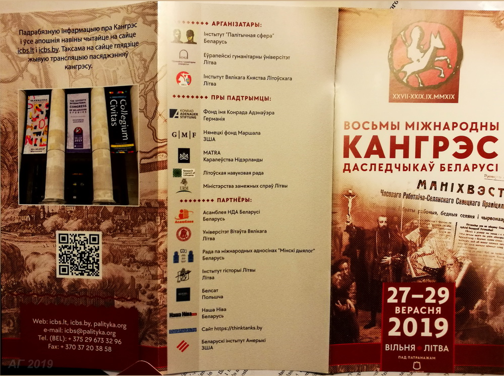 VIII Международный конгресс исследователей Беларуси, Литва, Вильнюс, 27-29.09.2019