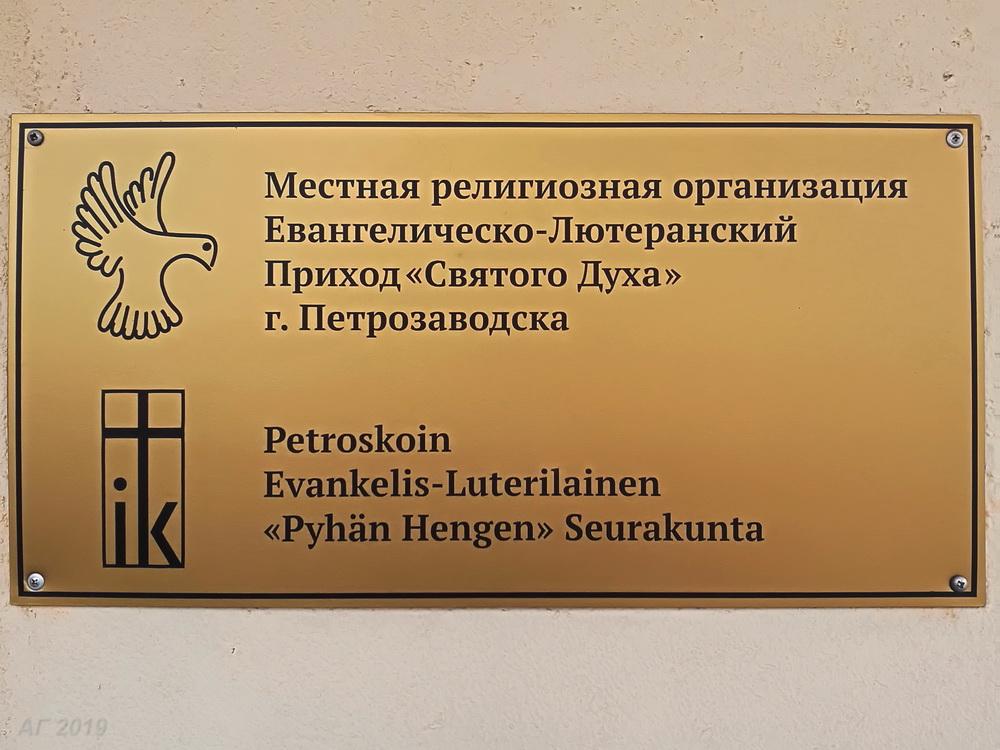 Евангелическо-Лютеранский Приход «Святого Духа» г. Петрозаводска (ЕЛЦИ), 23.10.2019