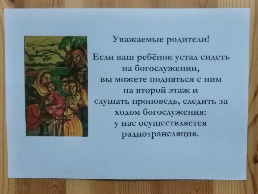 Забота о детях. Евангелическо-Лютеранский Приход «Святого Духа» г. Петрозаводска (ЕЛЦИ), 23.10.2019