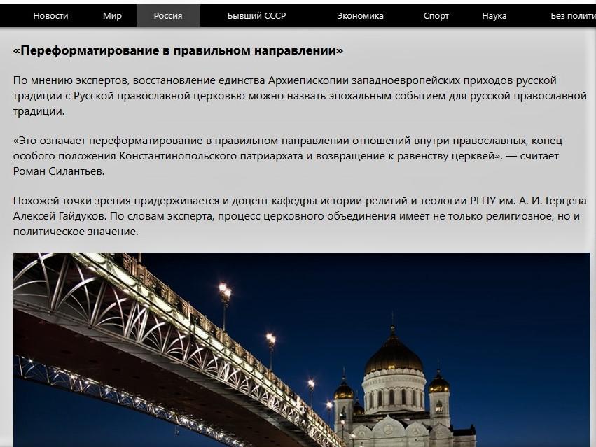Комментарии А.В. Гайдукова на сайте «РТ на русском», 04.11.2019