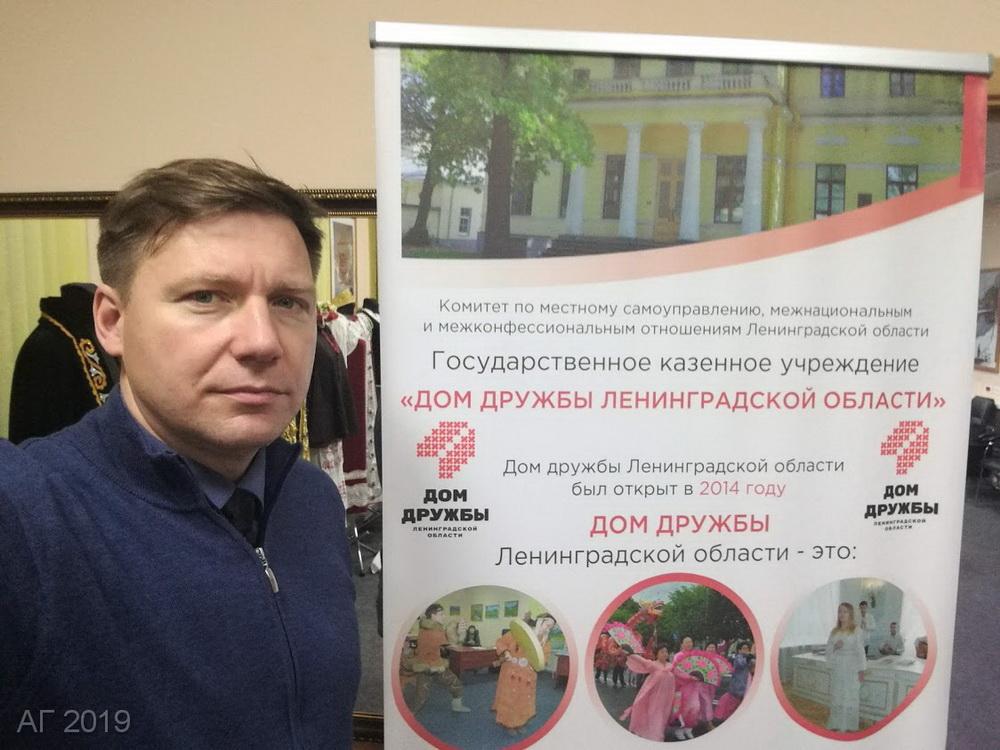 А.В. Гайдуков, Дом дружбы Ленинградской области, 14.11.2019