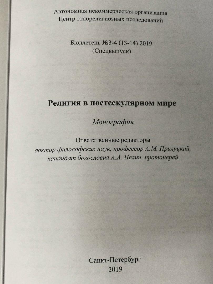 Монография «Религия в постсекулярном мире» СПб, 2019. (Бюллетень Центра этнорелигиозных исследований).