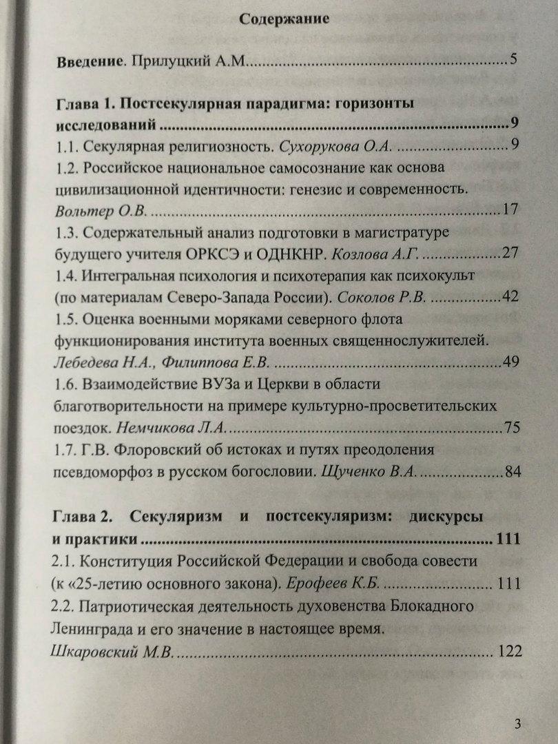 Монография «Религия в постсекулярном мире» СПб, 2019. (Бюллетень Центра этнорелигиозных исследований). Содержание