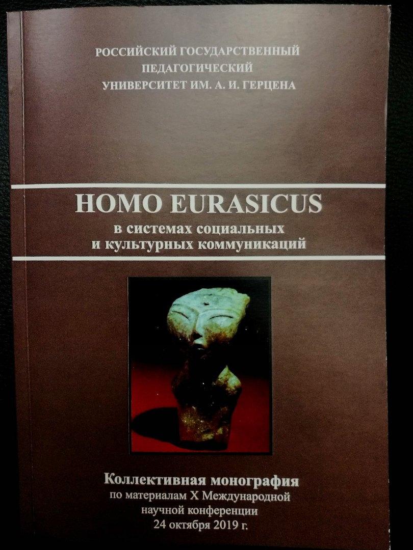 Монография «Homo Eurasicus»: в системах социальных и культурных коммуникаций» под редакцией профессора Е.А. Окладниковой.