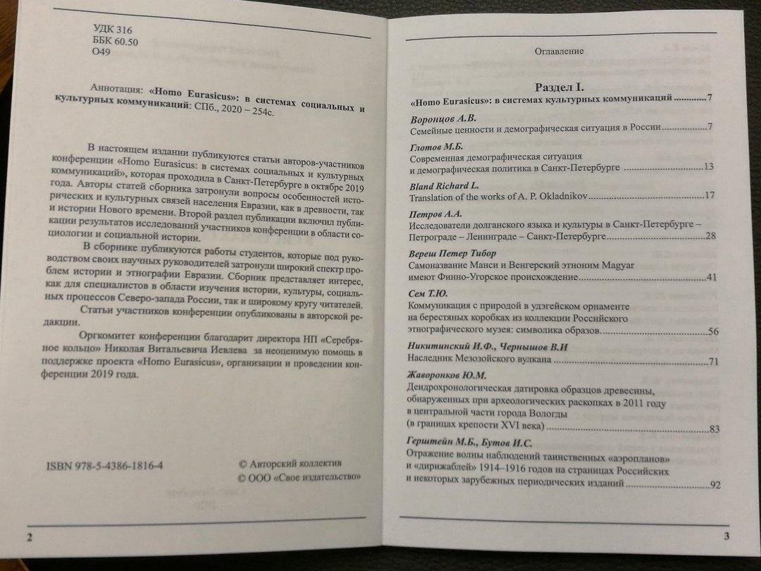 Монография «Homo Eurasicus»: в системах социальных и культурных коммуникаций» под редакцией профессора Е.А. Окладниковой. Оглавление 1