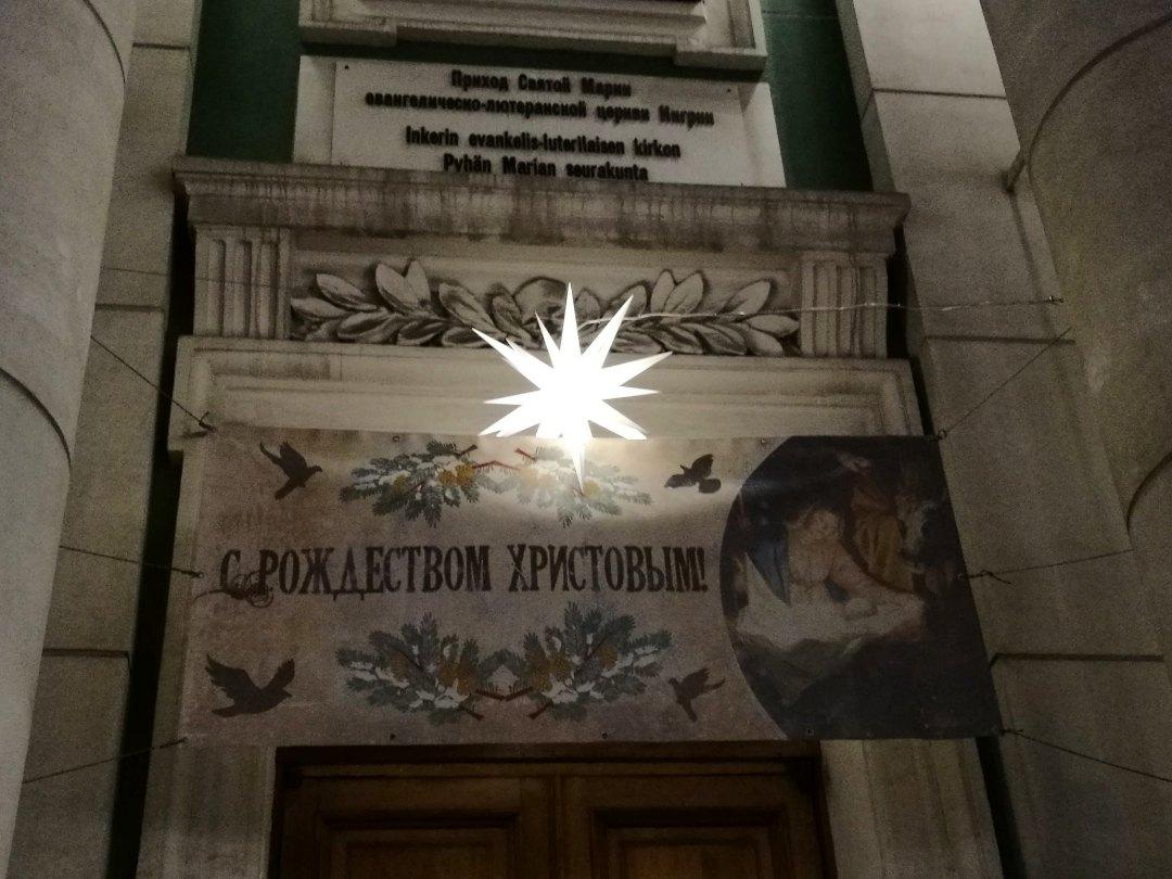 Вход лютеранской церкви св. Марии, «Рождественский марафон», 24.12.2019