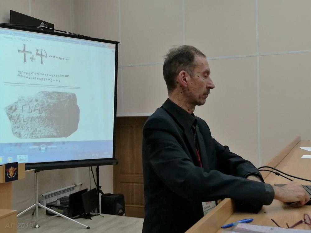 Четвёртая конференция «Знаки и знаковые системы народной культуры», Смольный институт РАО, 30.11.2019