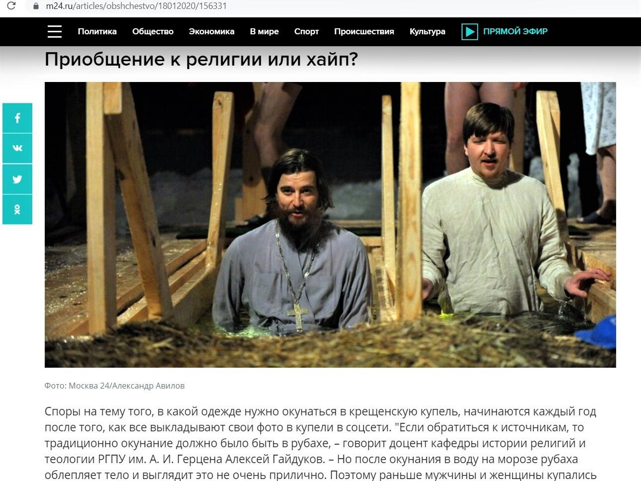 2020_01_18 Гайдуков интервью Крещение-01
