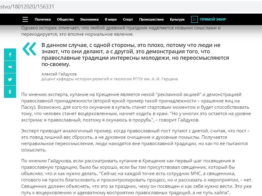 2020_01_18 Гайдуков интервью Крещение-03