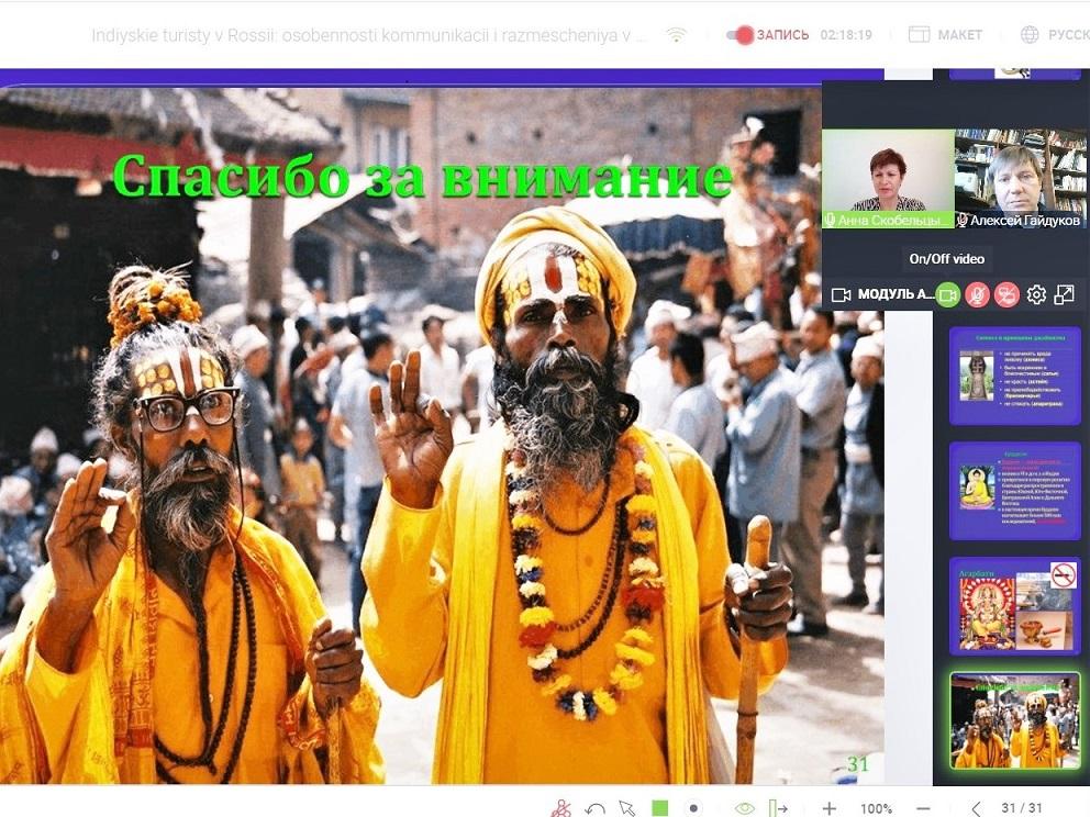 Доклад А.В. Гайдукова. Семинар «Организация обслуживание туристов из Индии» в рамках программы «India Friendly», 10.11.2020