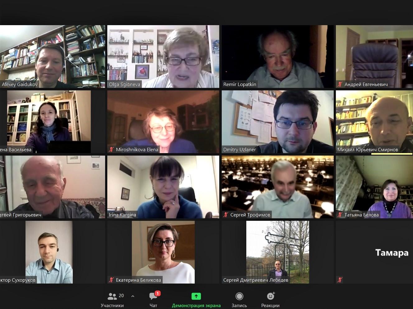 Онлайн конференция, посвящённая 90-летию Ремира Лопаткина, 09.12.2020.