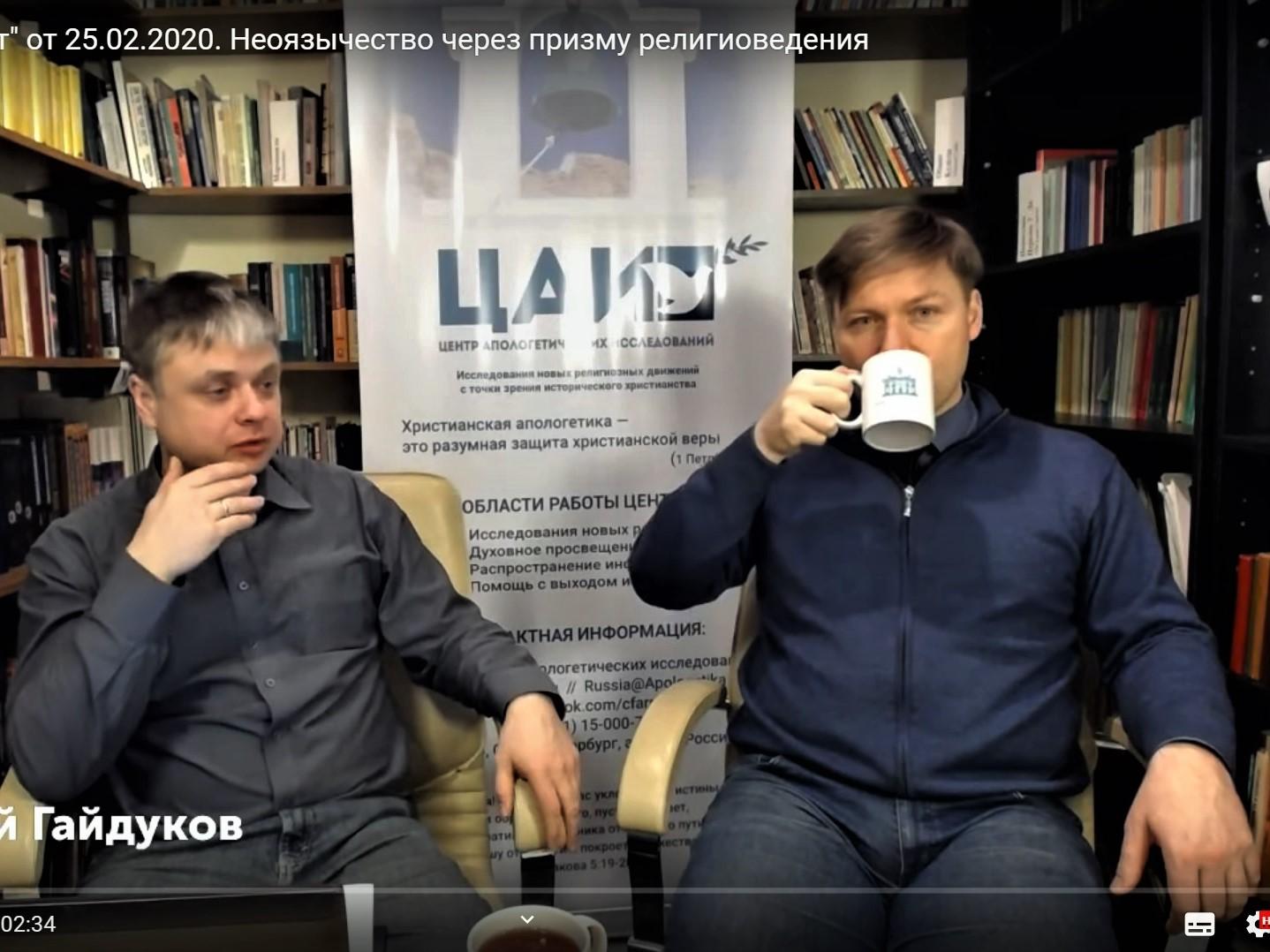 А. Гайдуков и П. Столяров,  «Неоязычество через призму религиоведения», программа «Аргумент» Центра апологетических исследований, 25.02.2020