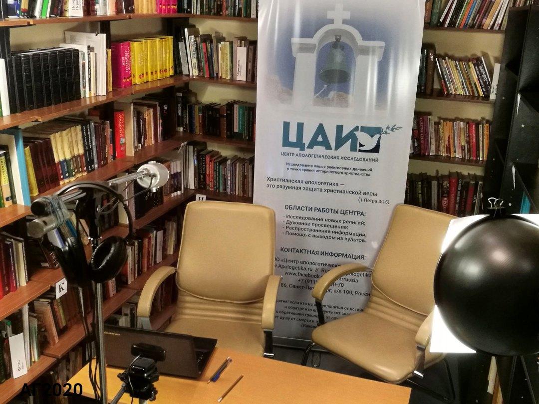 Студия. Программа «Аргумент» Центра апологетических исследований, 25.02.2020