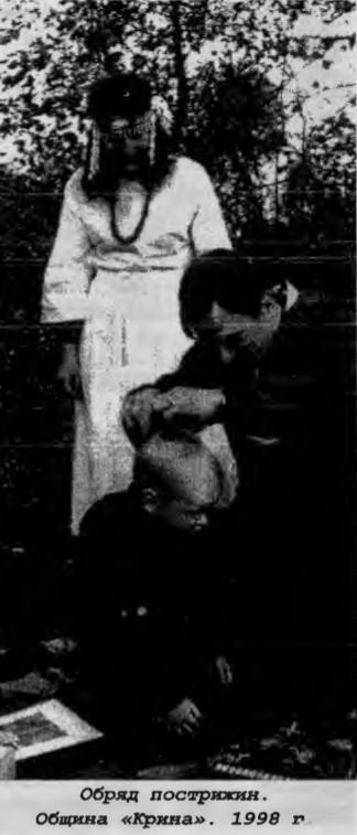 Обряд пострижин, Крина, 1998