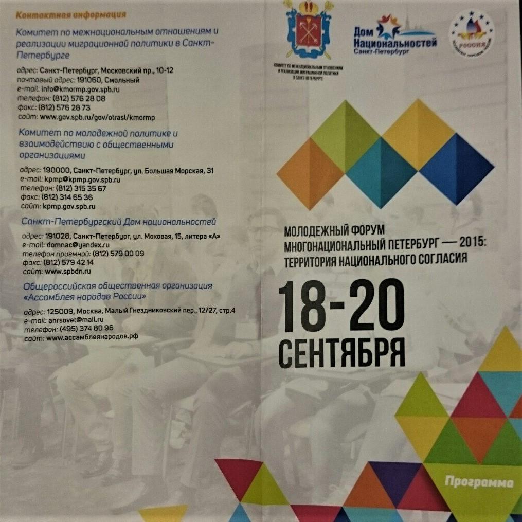 Программа. III Молодёжный форум «Многонациональный Петербург: территория национального согласия», Репино, 19.09.2015
