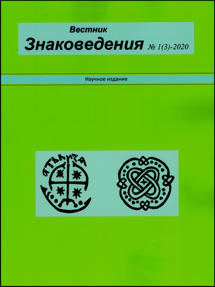 Вестник Знаковедения. 2020. № 1 (3).  ОБложка журнала