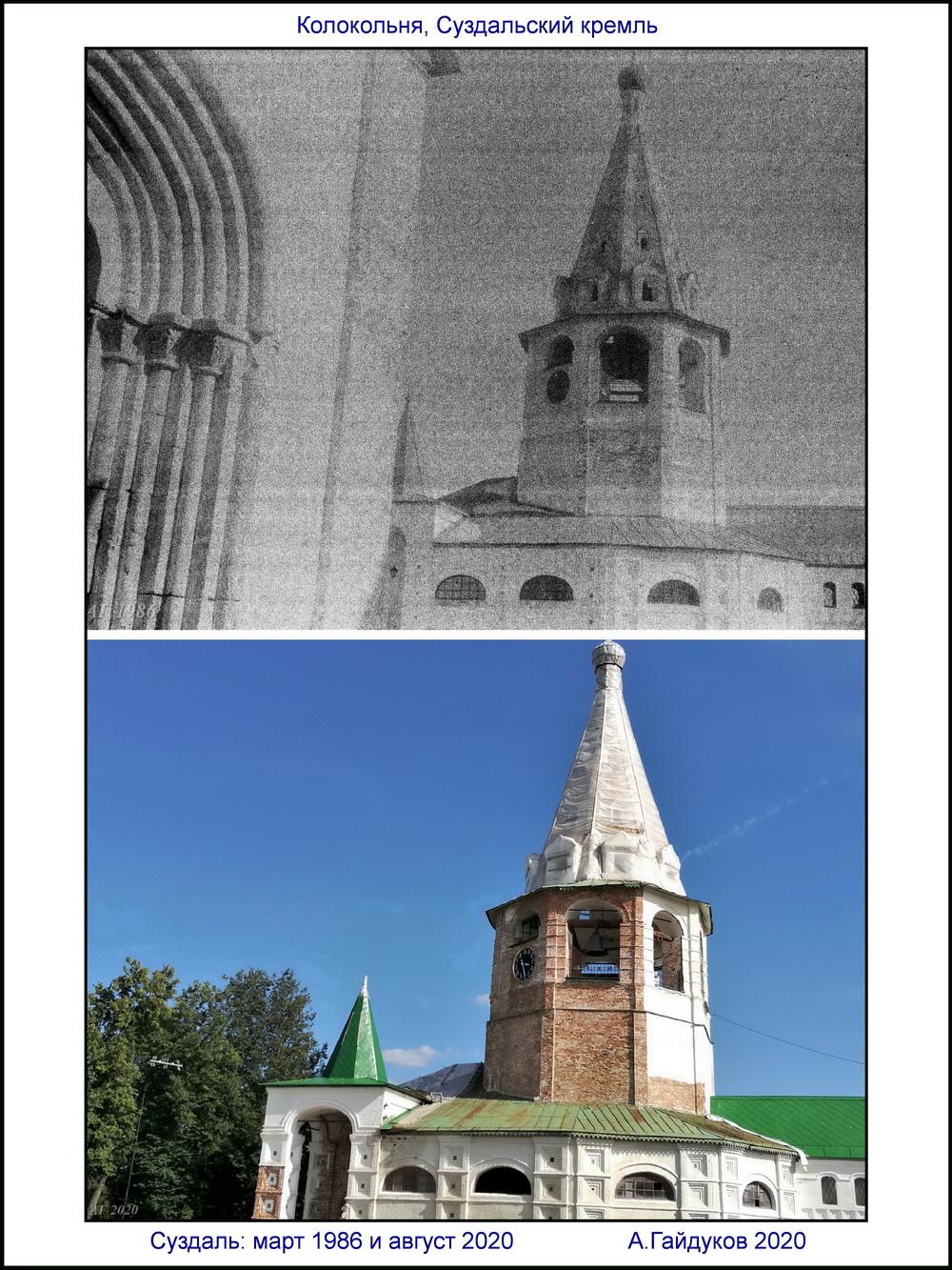 Два взгляда на Суздаль с перерывом в треть века 1986 и 2020  Колокольня Суздальского кремля