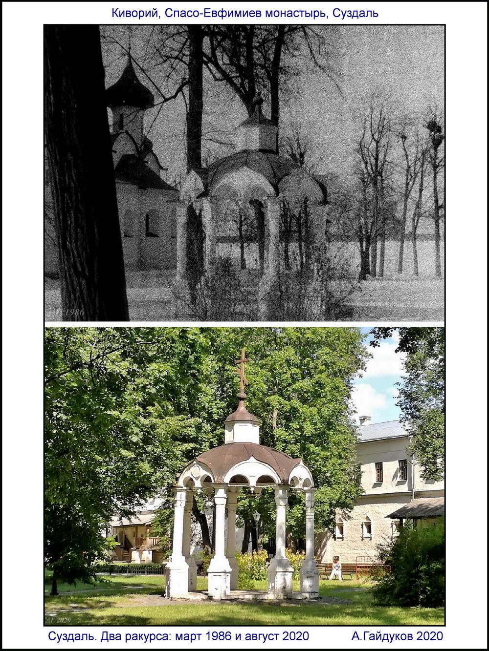Два взгляда на Суздаль с перерывом в треть века 1986 и 2020  Киворий в Спасо-Евфимиевом монастыре