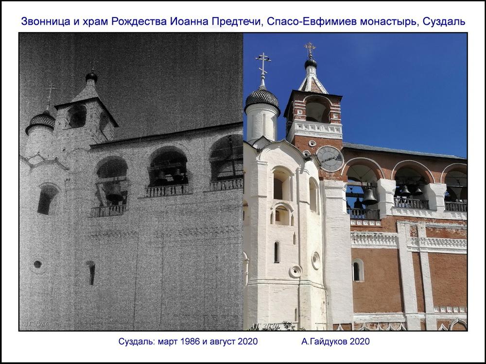 Два взгляда на Суздаль с перерывом в треть века 1986 и 2020  Звонница Спасо-Евфимиева монастыря