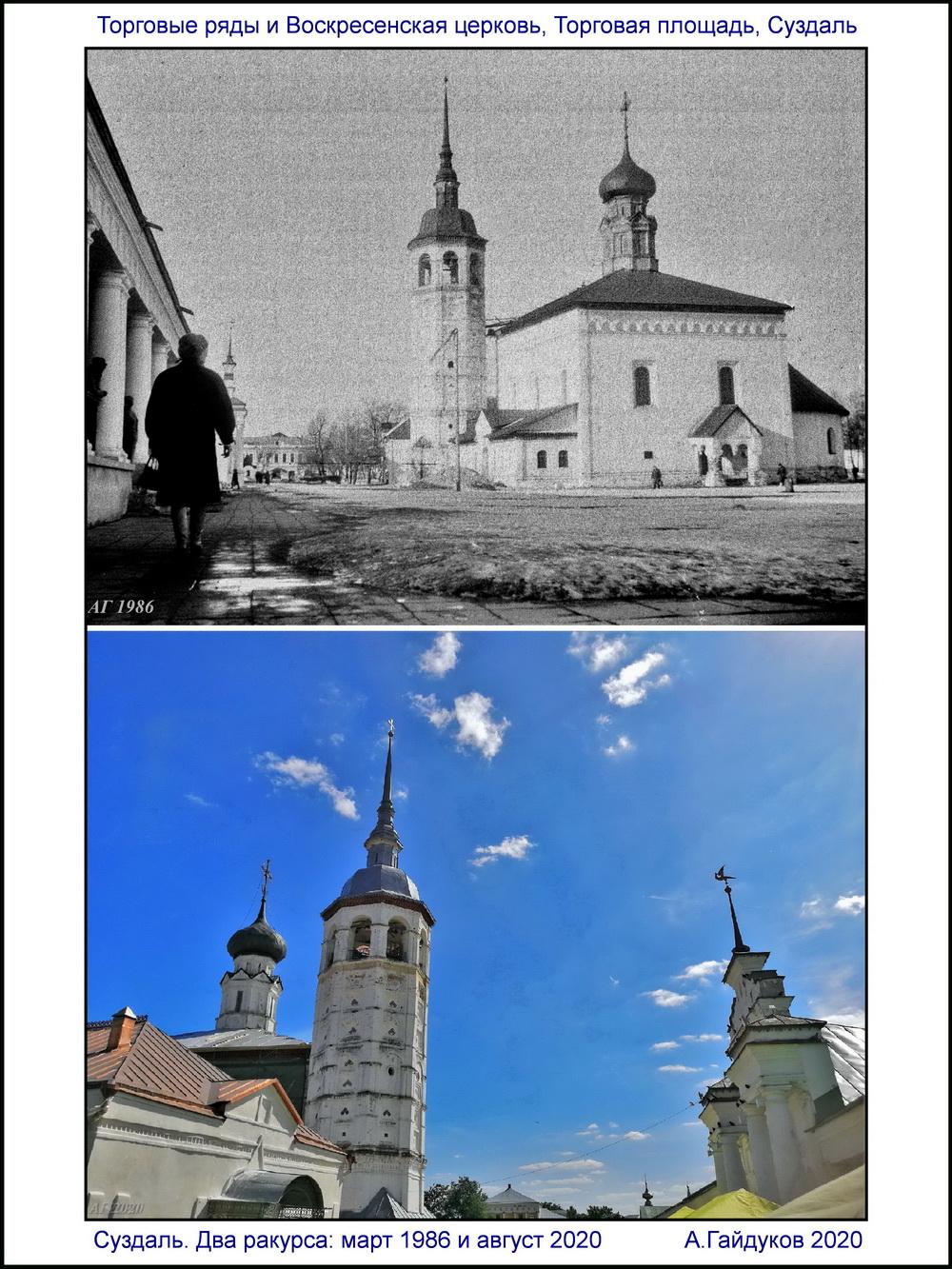 Два взгляда на Суздаль с перерывом в треть века 1986 и 2020. Воскресенская церковь. Взгляд вдоль торговых рядов в двух направлениях