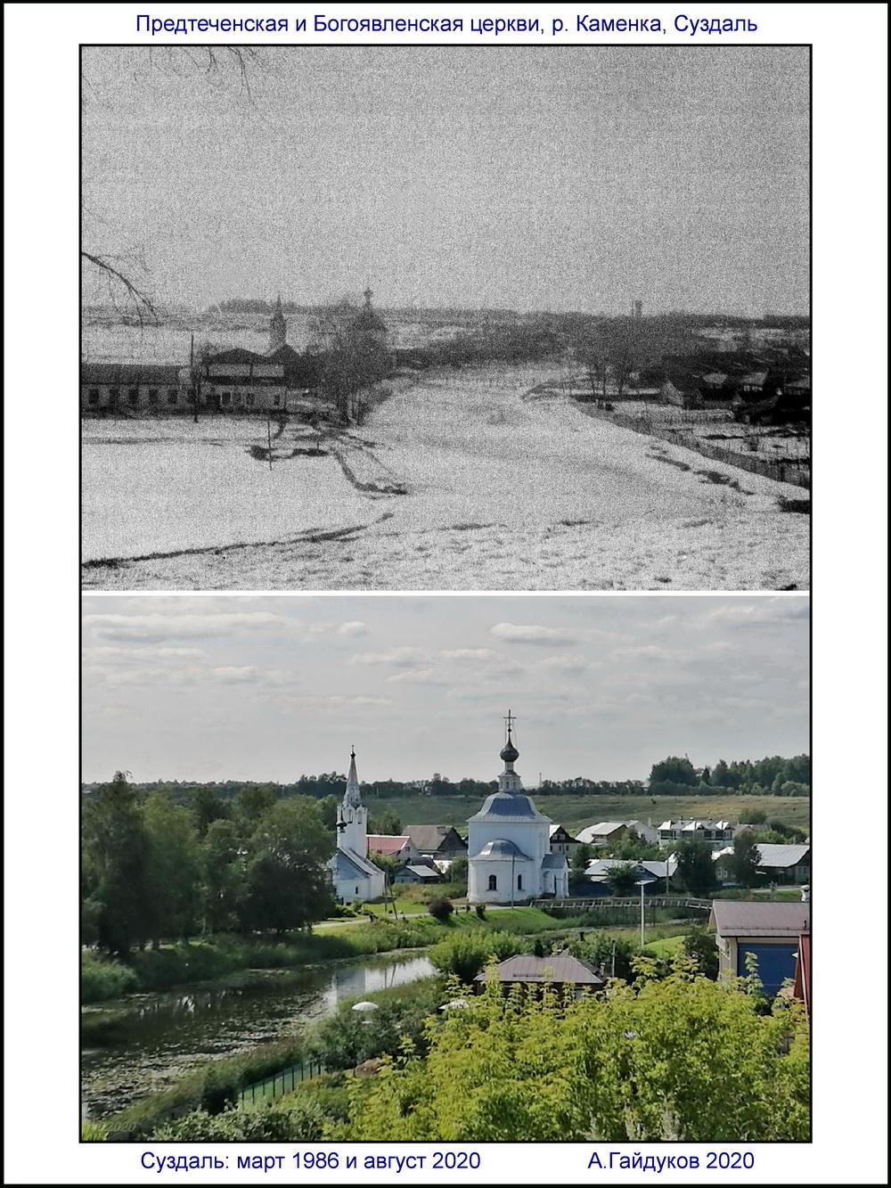 Два взгляда на Суздаль с перерывом в треть века 1986 и 2020  Предтеченская и Богоявленская церкви, р.Каменка