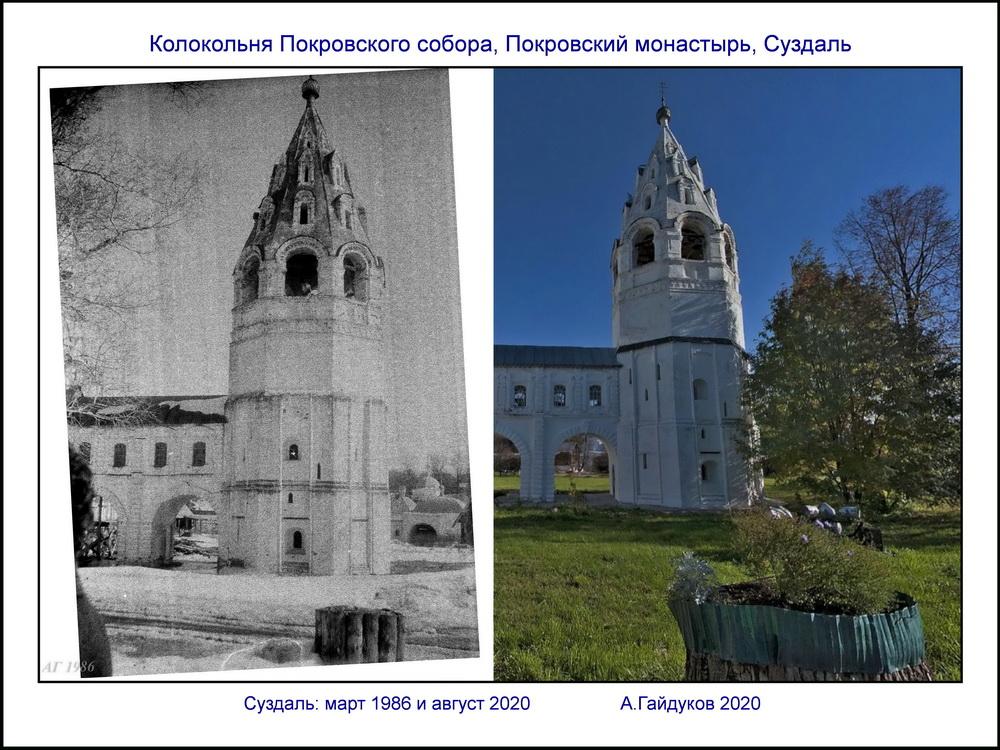 Два взгляда на Суздаль с перерывом в треть века 1986 и 2020  Колокольня Покровского монастыря