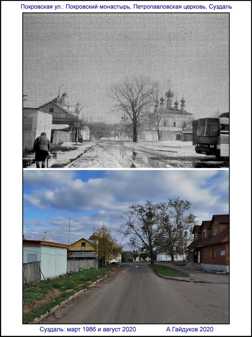 Два взгляда на Суздаль с перерывом в треть века 1986 и 2020  Вид на Покровский монастырь и Петропавловскую церковь