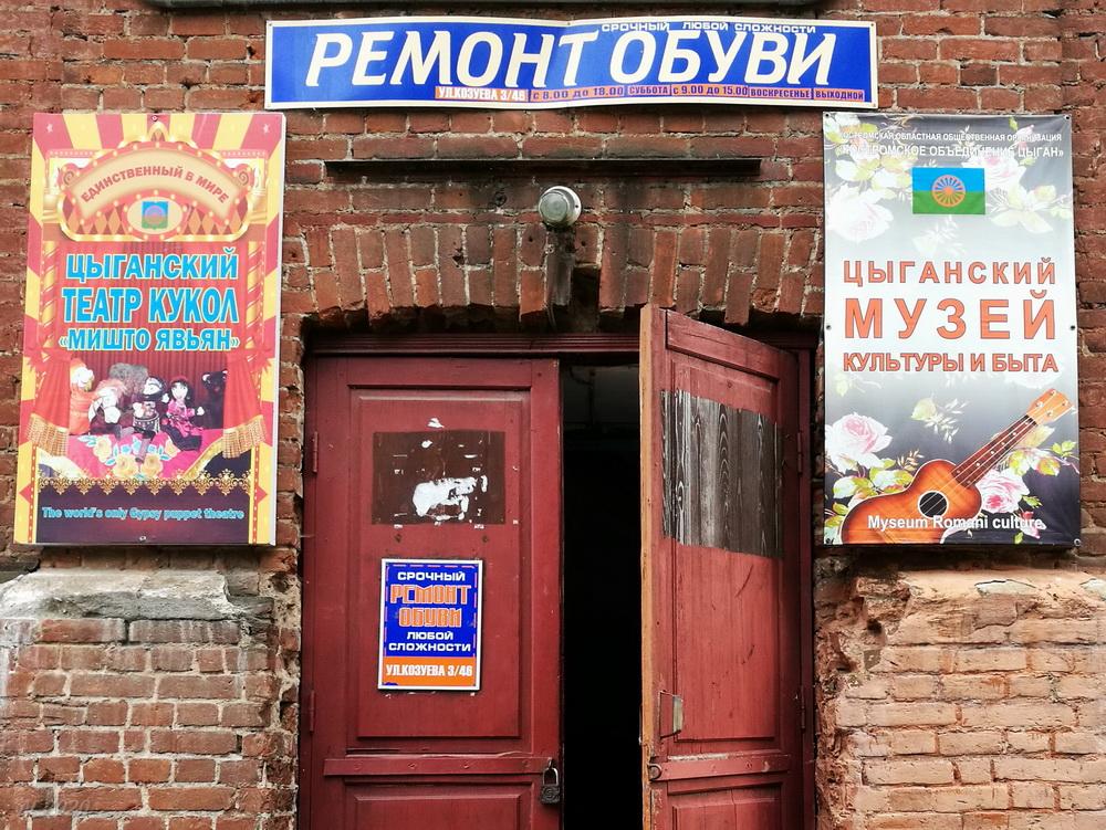 Цыганский музей и Цыганский театр Кострома, 03.08.2020