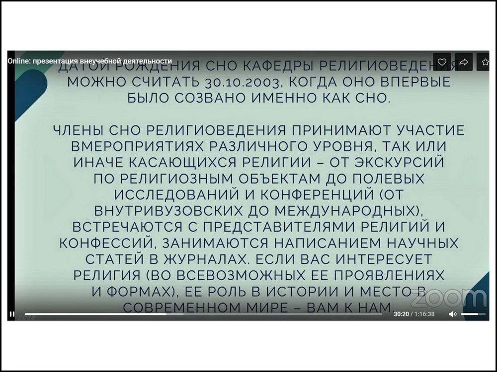 Презентация СНО религиоведения (скриншот видеозаписи). Презентация внеучебной деятельности Института истории и социальных наук РГПУ им. А.И. Герцена, 09.09.2020