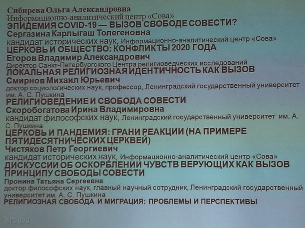 Круглый стол «Актуальные вызовы свободы совести», 18.09.2020